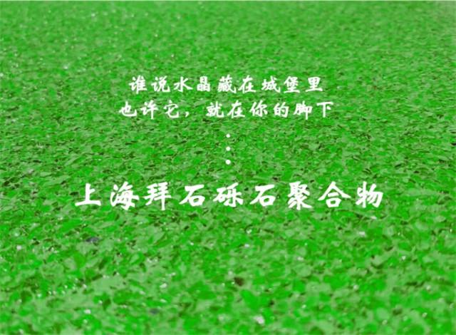 砾石聚合物