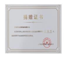 上海拜石基金会捐赠善款50万元