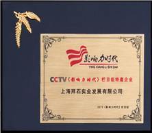 上海拜石入选CCTV《影响力时代》甄选品牌