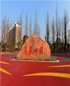 九江庐泉公园透水混凝土项目